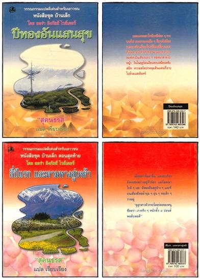 หนังสือชุดบ้านเล็ก / สี่ปีแรก และตามทางสู่เหย้า (ชุด 7+1 เล่ม) / ลอรา อิงกัลล์ส์ ไวล์เดอร์ 4