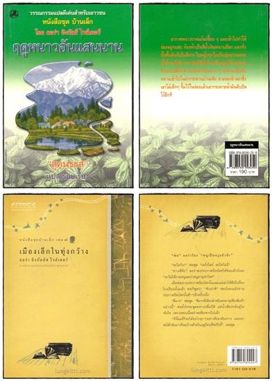 หนังสือชุดบ้านเล็ก / สี่ปีแรก และตามทางสู่เหย้า (ชุด 7+1 เล่ม) / ลอรา อิงกัลล์ส์ ไวล์เดอร์ 3
