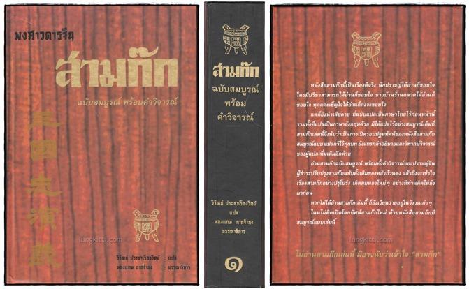 พงศาวดารจีน สามก๊ก ฉบับสมบูรณ์ พร้อมคำวิจารณ์ (ชุด 1-4) 1