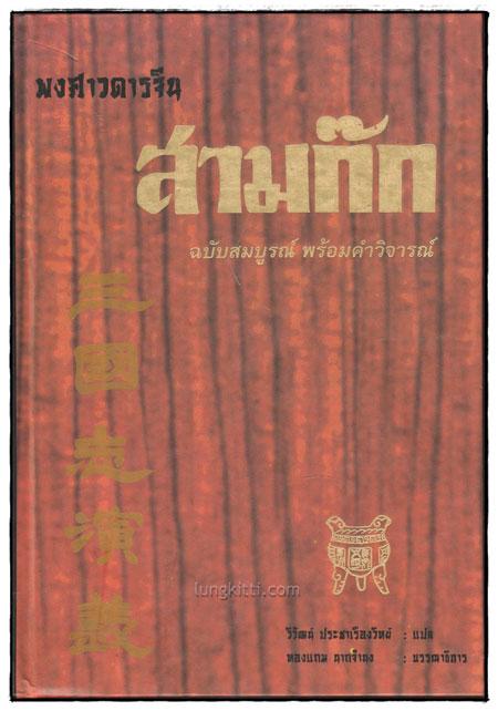 พงศาวดารจีน สามก๊ก ฉบับสมบูรณ์ พร้อมคำวิจารณ์ (ชุด 1-4)