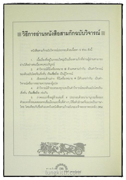 พงศาวดารจีน สามก๊ก ฉบับสมบูรณ์ พร้อมคำวิจารณ์ (ชุด 1-4) 8