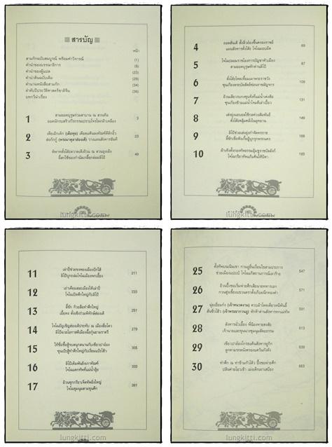 พงศาวดารจีน สามก๊ก ฉบับสมบูรณ์ พร้อมคำวิจารณ์ (ชุด 1-4) 9