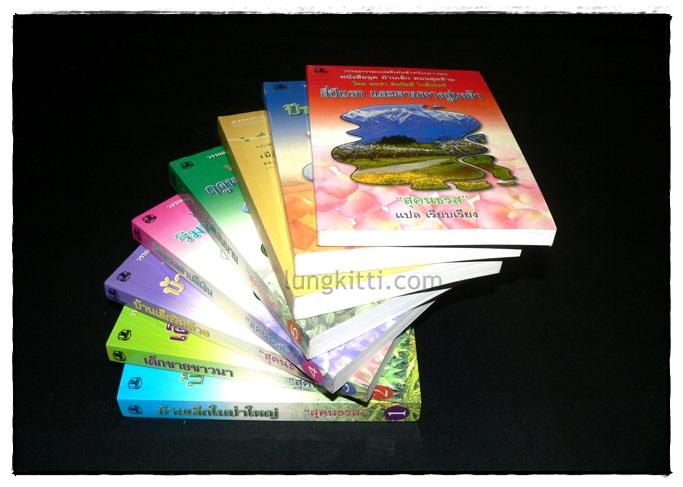 หนังสือชุดบ้านเล็ก / สี่ปีแรก และตามทางสู่เหย้า (ชุด 7+1 เล่ม) / ลอรา อิงกัลล์ส์ ไวล์เดอร์ 6