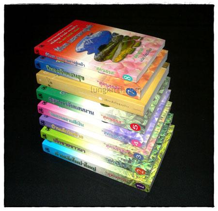 หนังสือชุดบ้านเล็ก / สี่ปีแรก และตามทางสู่เหย้า (ชุด 7+1 เล่ม) / ลอรา อิงกัลล์ส์ ไวล์เดอร์ 8