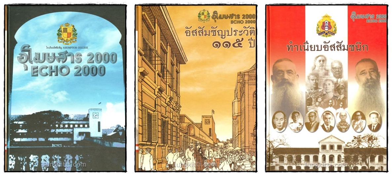 อุโฆษสาร ๒๐๐๐ / อัสสัมชัญประวัติ ๑๑๕ ปี / ทำเนียบอัสสัมชนิก  (ชุด 3 เล่ม)