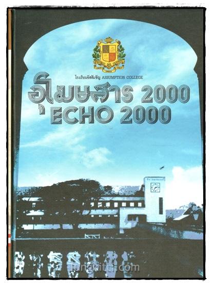 อุโฆษสาร ๒๐๐๐ / อัสสัมชัญประวัติ ๑๑๕ ปี / ทำเนียบอัสสัมชนิก  (ชุด 3 เล่ม) 1