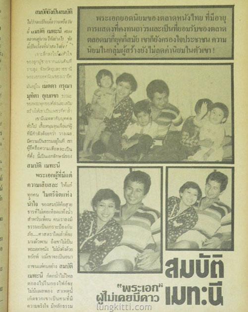 อนุทินคู่ชีวิต ดารา- นักร้อง เล่มที่ 85 ปีที่ 8 ฉบับที่ 57 ประจำเดือน ธันวาคม 2521 4