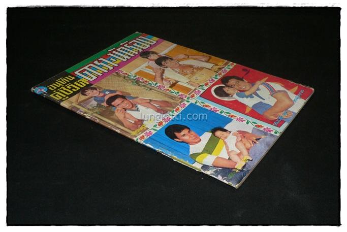 อนุทินคู่ชีวิต ดารา- นักร้อง เล่มที่ 85 ปีที่ 8 ฉบับที่ 57 ประจำเดือน ธันวาคม 2521 9