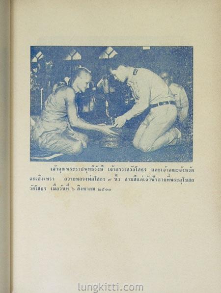 อนุสรณ์งานสมโภชหลวงพ่อโสธร พ.ศ. 2518 8