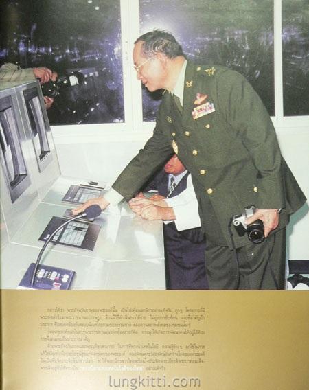 พระบิดาแห่งเทคโนโรยีของไทย 2