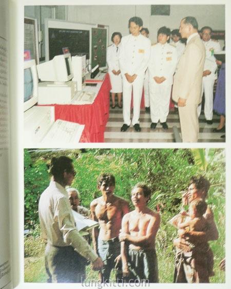 พระบิดาแห่งเทคโนโรยีของไทย 7
