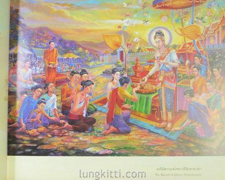 พุทธประวัติ ( History of Buddha) 4