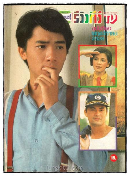 นิตยสารภาพยนตร์รายปักษ์ รีวิวทีวี ปีที่ 4 ฉบับที่ 60 / พฤศจิกายน 2528