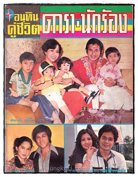 นิตยสารอนุทินคู่ชีวิต ดารา - นักร้อง เล่มที่ 7 ฉบับที่ 42 ประจำเดือน 1 กันยายน – 1 ตุลาคม 2520