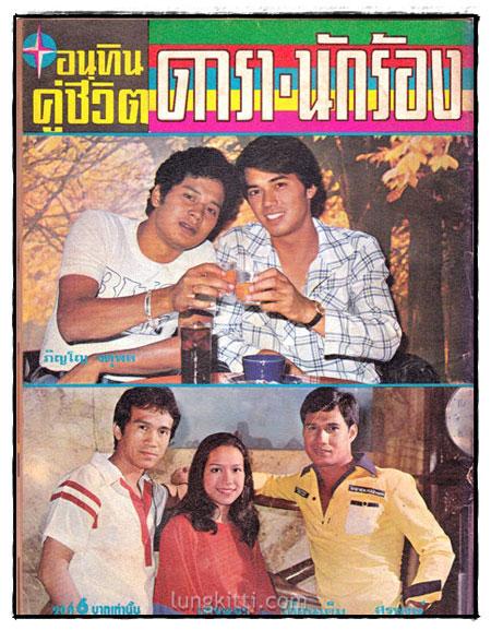 นิตยสารอนุทินคู่ชีวิต ดารา - นักร้อง เล่มที่ 7 ฉบับที่ 42 ประจำเดือน 1 กันยายน – 1 ตุลาคม 2520 1