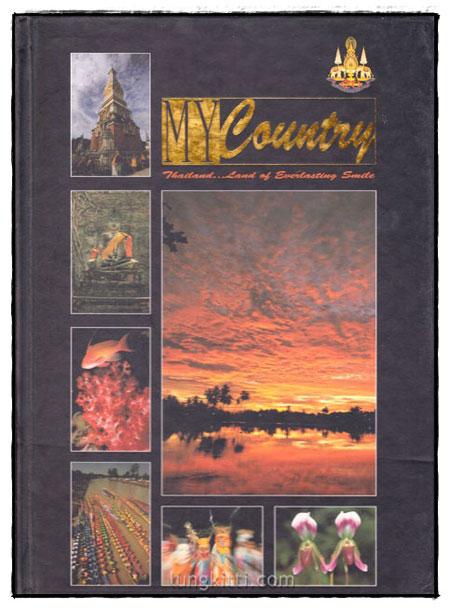 MY COUNTRY (สมุดภาพ ประเทศของฉัน)