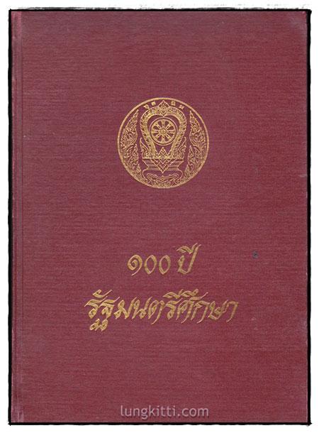 100 ปี รัฐมนตรีศึกษา