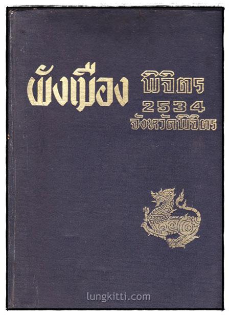 ผังเมือง พิจิตร 2534