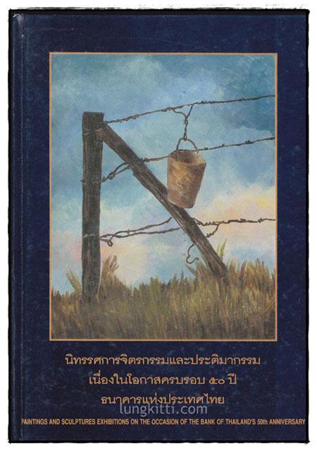นิทรรศการจิตรกรรมและประติมากรรม  เนื่องในโอกาสครบรอบ ๕๐ ปี ธนาคารแห่งประเทศไทย
