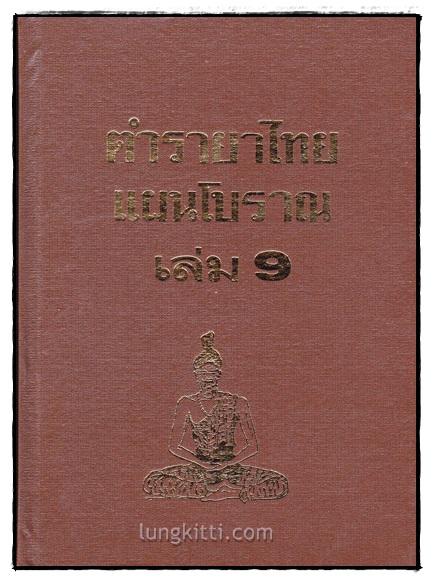 ตำรายาไทยแผนโบราณ (เล่ม 9)/ ร.ต.อ. เปี่ยม บุณยะโชติ