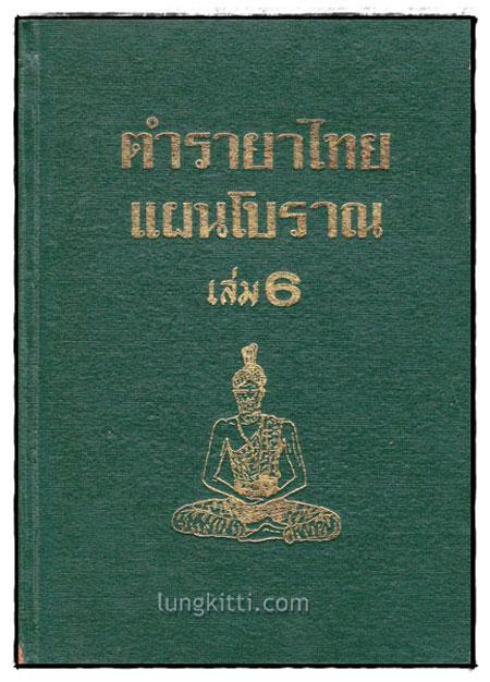 ตำรายาไทยแผนโบราณ (เล่ม 6)/ ร.ต.อ. เปี่ยม บุณยะโชติ