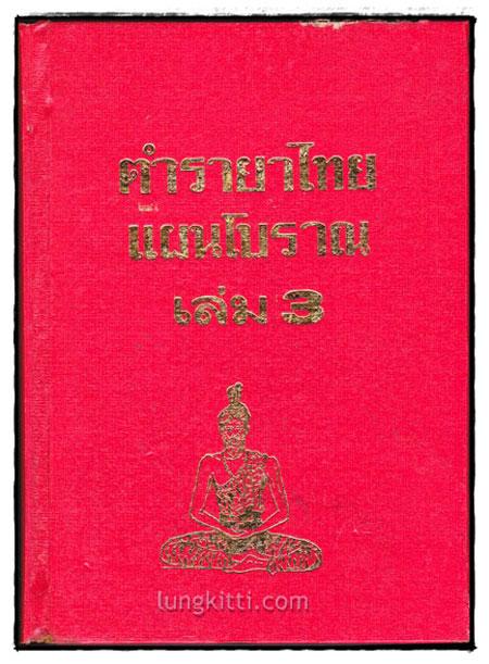 ตำรายาไทย แผนโบราณ (เล่ม 3)/ ร.ต.อ. เปี่ยม บุณยะโชติ