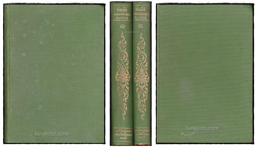 คัมภีร์แพทย์ศาสตร์สงเคราะห์ (เล่ม 1-2)