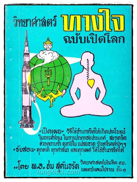 วิทยาศาสตร์ทางใจ ฉบับเปิดโลก / พ.อ.ชม สุคันธรัต
