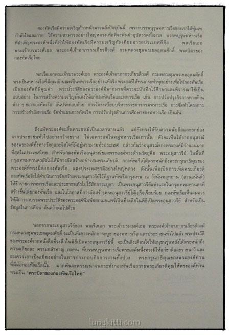 พระบิดาของกองทัพเรือไทย 3
