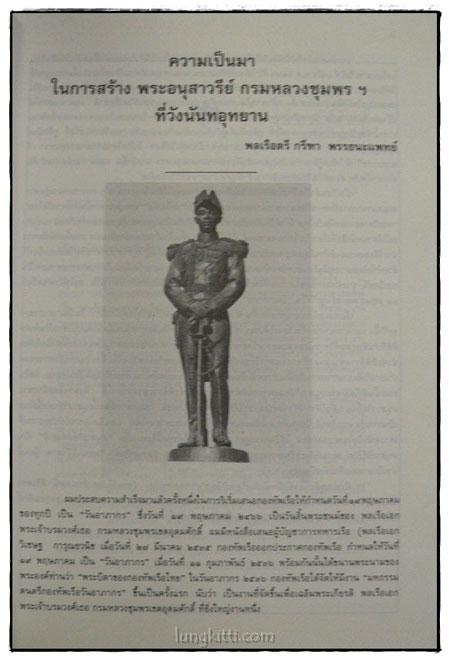 พระบิดาของกองทัพเรือไทย 4
