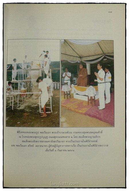 พระบิดาของกองทัพเรือไทย 6