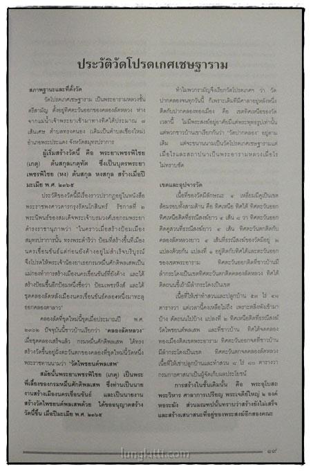 วัดโปรดเกศเชษฐาราม และ ทำเนียบสกุลวงศ์  เกตุทัต  หงสกุล  บุษปะเกศ 6