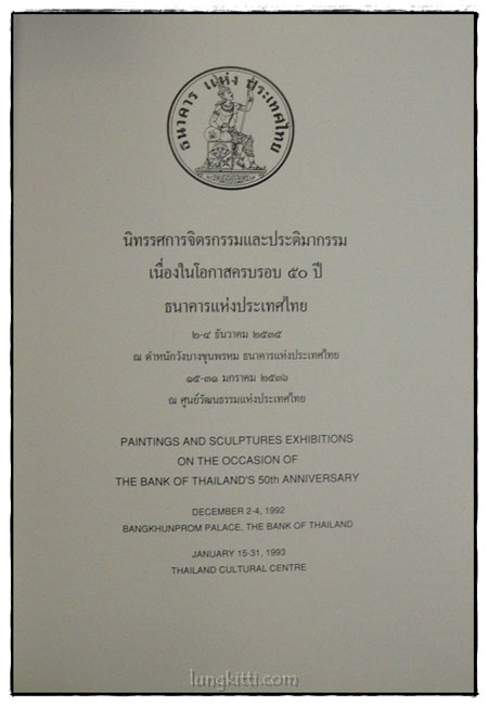 นิทรรศการจิตรกรรมและประติมากรรม  เนื่องในโอกาสครบรอบ ๕๐ ปี ธนาคารแห่งประเทศไทย 1