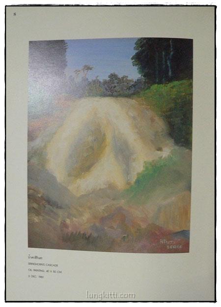 นิทรรศการจิตรกรรมและประติมากรรม  เนื่องในโอกาสครบรอบ ๕๐ ปี ธนาคารแห่งประเทศไทย 2