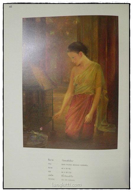 นิทรรศการจิตรกรรมและประติมากรรม  เนื่องในโอกาสครบรอบ ๕๐ ปี ธนาคารแห่งประเทศไทย 4