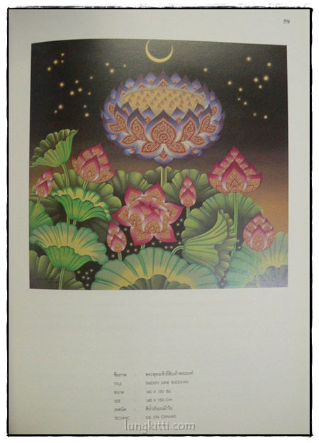 นิทรรศการจิตรกรรมและประติมากรรม  เนื่องในโอกาสครบรอบ ๕๐ ปี ธนาคารแห่งประเทศไทย 6