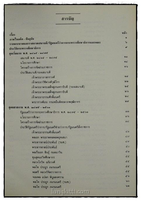 100 ปี รัฐมนตรีศึกษา 2