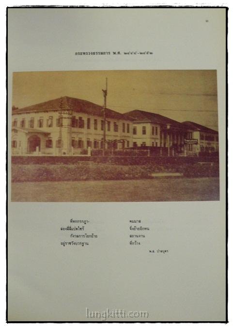 100 ปี รัฐมนตรีศึกษา 3