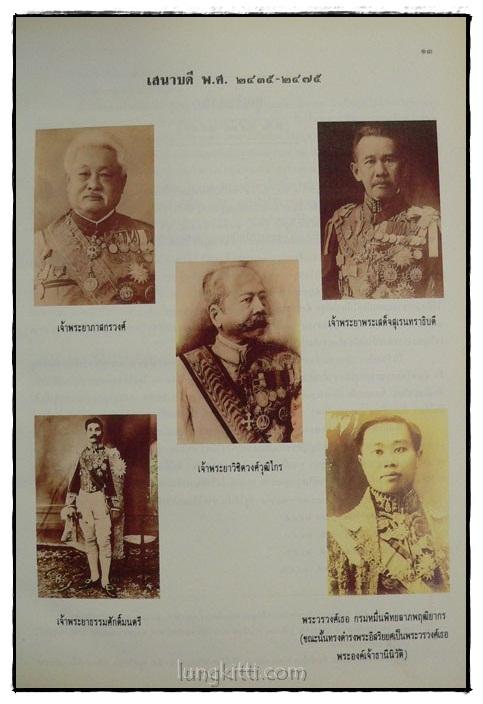 100 ปี รัฐมนตรีศึกษา 5
