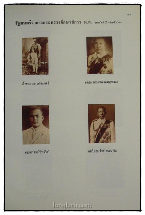100 ปี รัฐมนตรีศึกษา 6