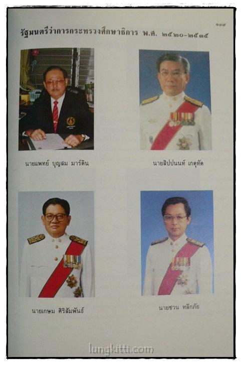 100 ปี รัฐมนตรีศึกษา 8