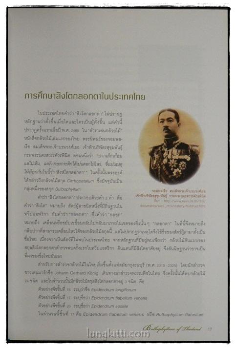 กล้วยไม้สิงโตกลอกตาในประเทศไทย / สลิล สิทธิสัจจธรรม 4