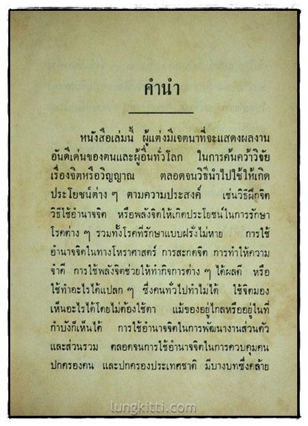 วิทยาศาสตร์ทางใจ ฉบับส่องโลก (เรียนด้วยตนเอง) / พันเอก ชม สุคันธรัต 2