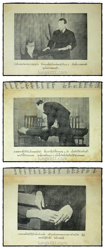 วิทยาศาสตร์ทางใจ ฉบับส่องโลก (เรียนด้วยตนเอง) / พันเอก ชม สุคันธรัต 8
