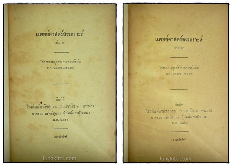 คัมภีร์แพทย์ศาสตร์สงเคราะห์ (เล่ม 1-2) 1