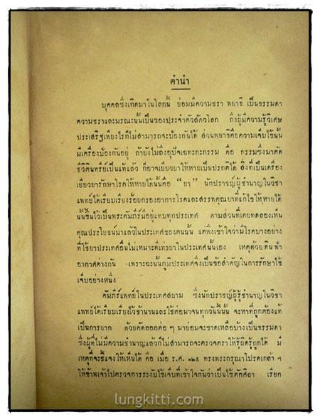คัมภีร์แพทย์ศาสตร์สงเคราะห์ (เล่ม 1-2) 2