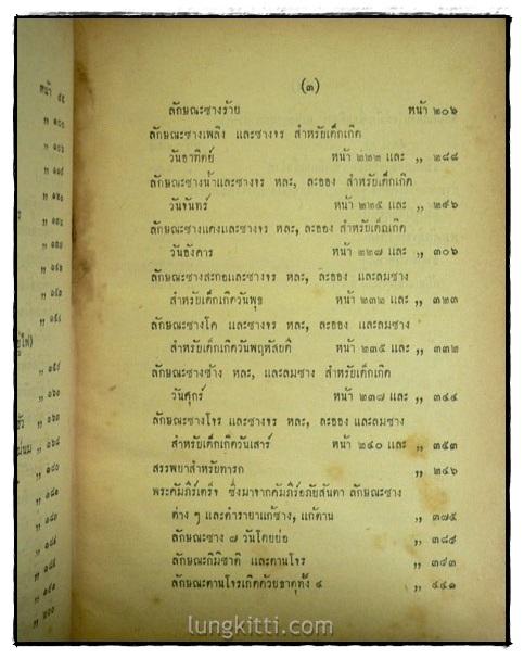 คัมภีร์แพทย์ศาสตร์สงเคราะห์ (เล่ม 1-2) 4