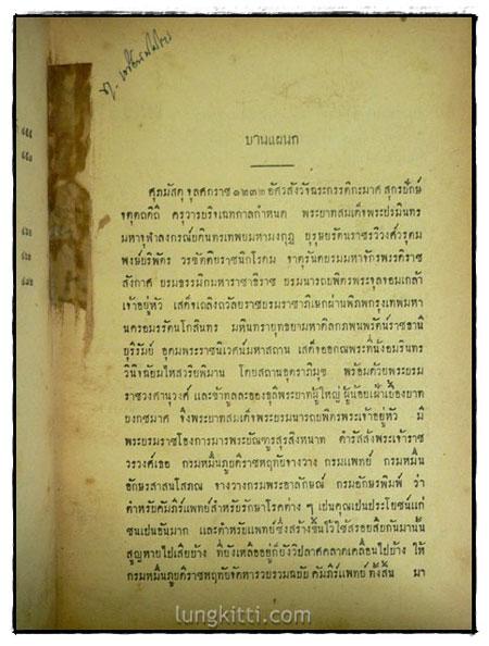 คัมภีร์แพทย์ศาสตร์สงเคราะห์ (เล่ม 1-2) 5