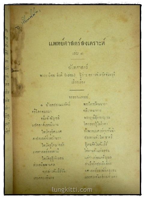คัมภีร์แพทย์ศาสตร์สงเคราะห์ (เล่ม 1-2) 6
