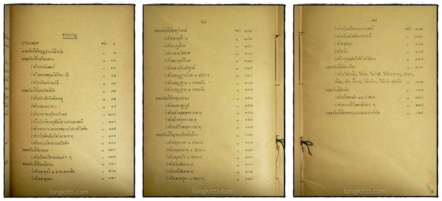 คัมภีร์แพทย์ศาสตร์สงเคราะห์ (เล่ม 1-2) 7